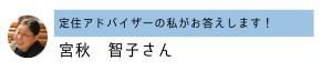 定住アドバイザーの宮秋智子さんがお答えします