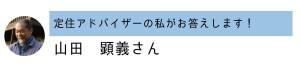 yamada_answer