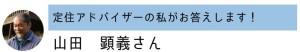 定住アドバイザーの山田顕義さんがお答えします